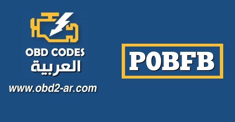 """P0BFB – محرك الدائرة الحالية """"ب"""" المرحلة W الحالية الاستشعار دارة منخفضة"""
