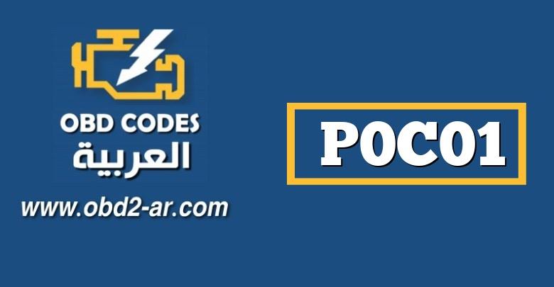 "P0C01 – محرك موتور ""A"" الحالي عالي"