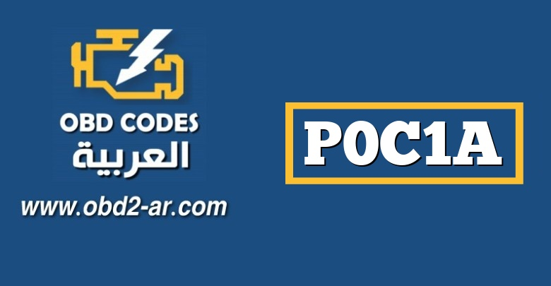 """P0C1A – أداء محرك عزم الدوران """"B"""" حقق الأداء"""