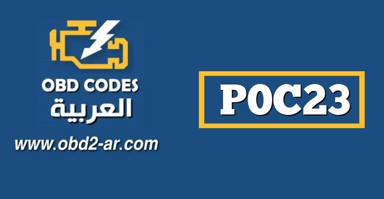 P0C23 – دائرة وحدة التحكم في مضخة نقل السوائل المساعدة