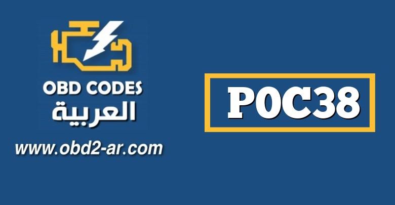 P0C38 – دائرة مستشعر درجة الحرارة للمحول DC / DC