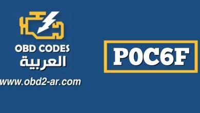 """P0C6F – ارتباط مستشعر درجة حرارة البطارية الهجينة """"B"""" / """"C"""""""