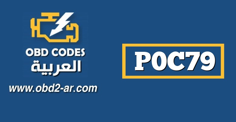 "P0C79 – محرك التيار الكهربائي ""A"" عالي جداً"