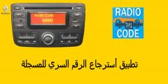 تطبيق أستخراج كود أعادة تفعيل الراديو 2021