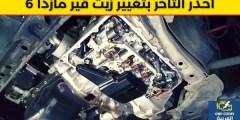 زيت قير مازدا 6 احذر التأخر بتغييره
