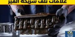 شريحة علبة السرعة (القير)  5 علامات تدل على تلفها