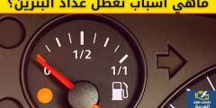 عداد البنزين 4 اسباب تجعله لا يعمل