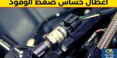 مشاكل الكهرباء – حساس البنزين 5 علامات تدل على تلفه
