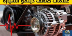 مشاكل الكهرباء – دينمو السيارة 5 علامات تدل على تلفه