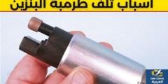 مشاكل الكهرباء – طرمبة البنزين 6 علامات تدل على تلفها