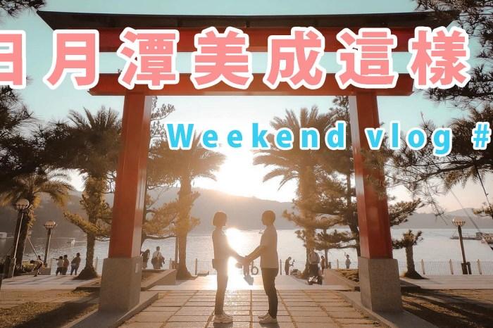 Weekend Vlog#2 Sun moon lake 南投日月潭之旅:車埕聚落、 隱茶、金龍山日出、朝霧碼頭、雲品、伊達邵碼頭搭小鴨船