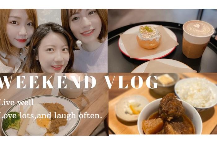 Weekend Vlog#3 台北中山與姐妹的質感約會:三間餐廳&韓貨店