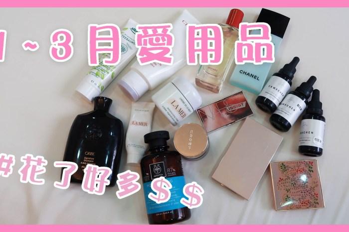 一月到三月愛用品分享:LA MER面霜護手霜、Hermes香水、CHANEL卸妝液、Apivita洗髮、醒寤精油、粉底