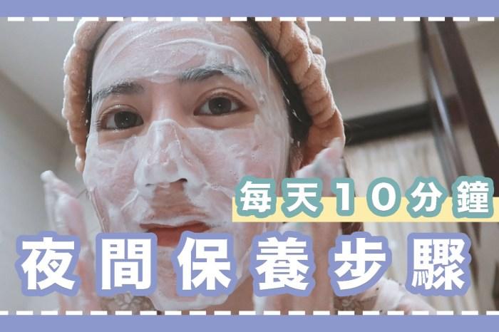 【保養】每天只要10分鐘:夜間保養步驟簡單護膚