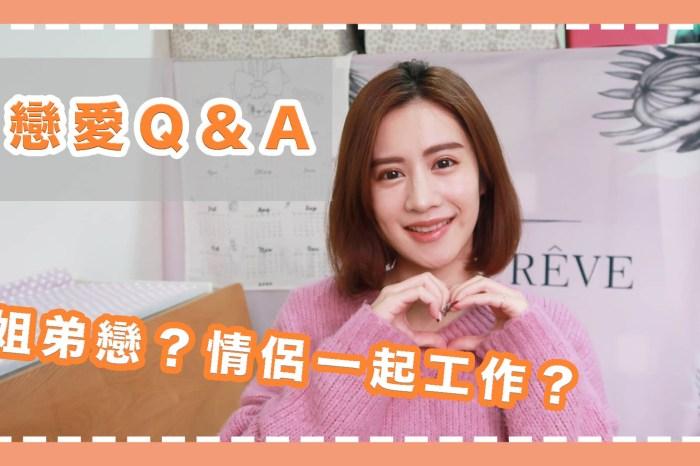 戀愛Q&A:愛情與麵包如何選擇?