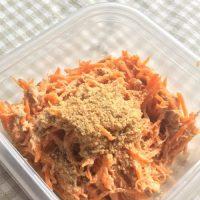 にんじんとツナのサラダ(冷蔵保存4日)