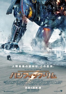 Japanese Version of the Poster
