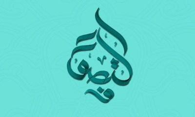 Великий суфий Ахмад Ар-Рифаи