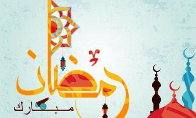 Некоторые хадисы о Рамадане