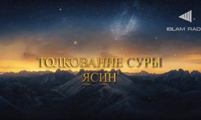 Сура Ясин - Толкование аяты 1-14