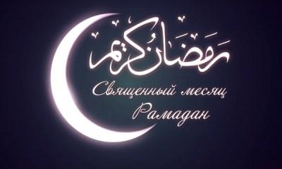 Начался благословенный месяц Рамадан (Ораза) 2019
