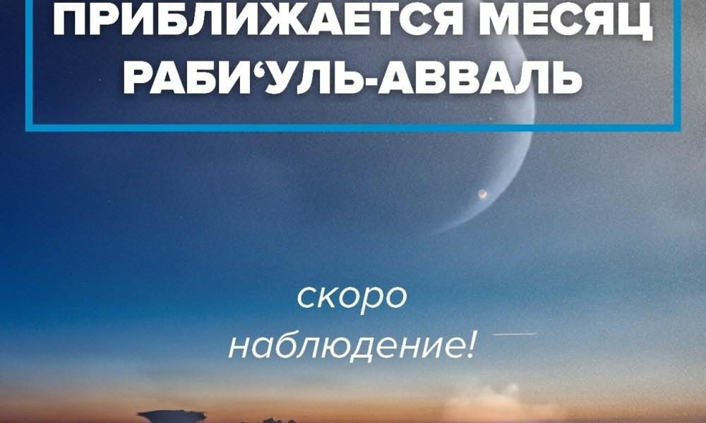Приближается месяц Рабиуль Авваль - Мавлид Шариф
