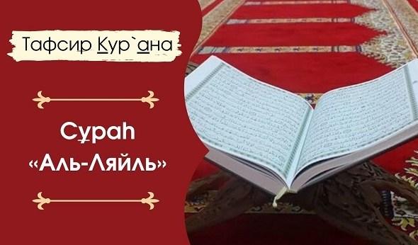 Сура Аль Ляйль, толкование и перевод