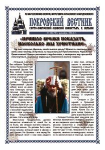 thumbnail of ПВ № 12(78), декабрь 2014