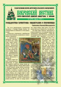 thumbnail of ПВ № 1(79), январь 2015