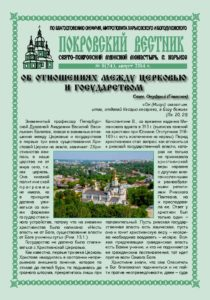 thumbnail of ПВ № 8(74) август 2014