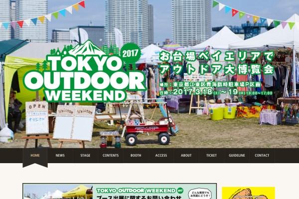 tokyo outdoor weekend2017