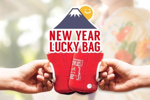 新春福袋2018