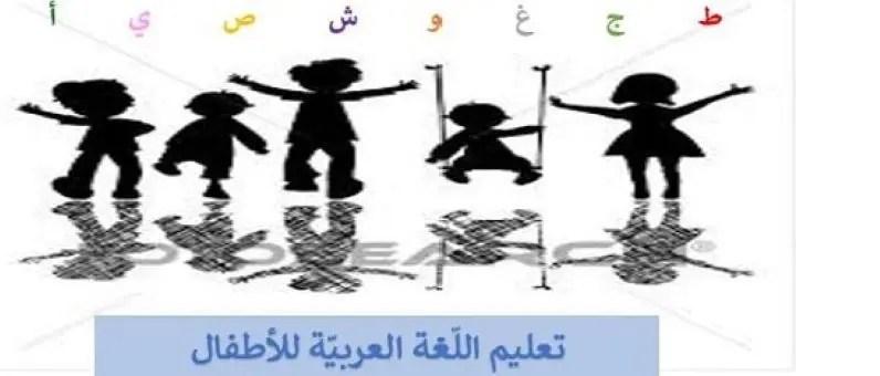 apprendre l arabe enfant