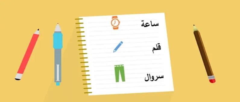 vocabulaire arabe