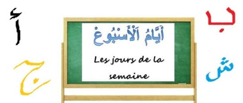 les jours de la semaine en arabe