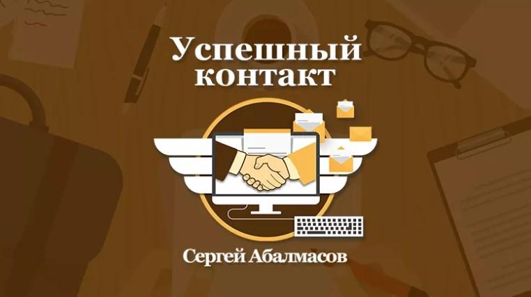 Успешный Контакт – Сергей Абалмасов