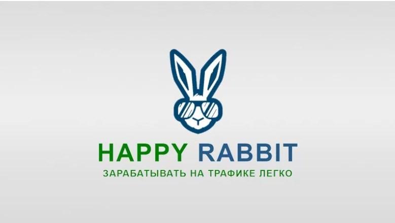 Заработок на трафике 30 000 рублей в день от Happy Rabbit