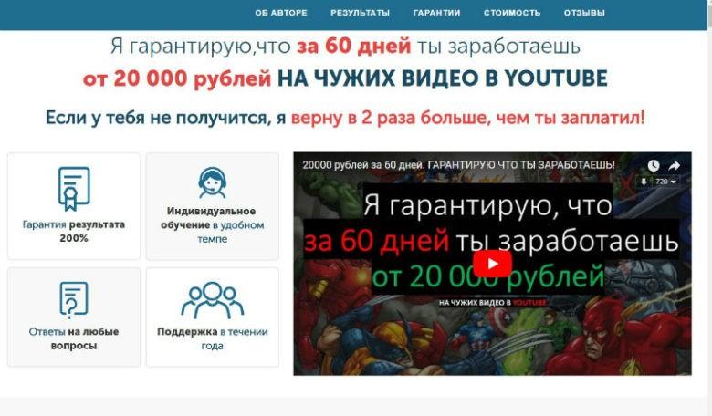 За 60 дней ты заработаешь от 20 ООО рублей НА ЧУЖИХ ВИДЕО В YOUTUBE