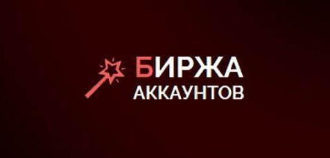 [ЛОХОТРОН] Мастер-класс от Руслана Сафронова и биржа аккаунтов