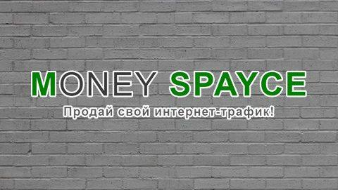 [ЛОХОТРОН] Money Spayce — продайте свой трафик. А он у вас есть?