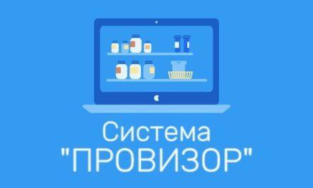 Система Провизор — своя интернет-аптека с доходом от $4500 в месяц[ОДОБРЕНО]. Отзывы