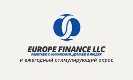 [ЛОХОТРОН] Europe Finance — ежегодный стимулирующий опрос