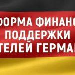 Площадка денежной помощи населения Германии (Finanzielle Hilfe) и сайт Елены Матвейчук