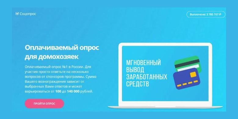 Оплачиваемый опрос для пенсионеров, домохозяек, рабочих и студентов. Получите вы от 100 до 140 000 рублей?