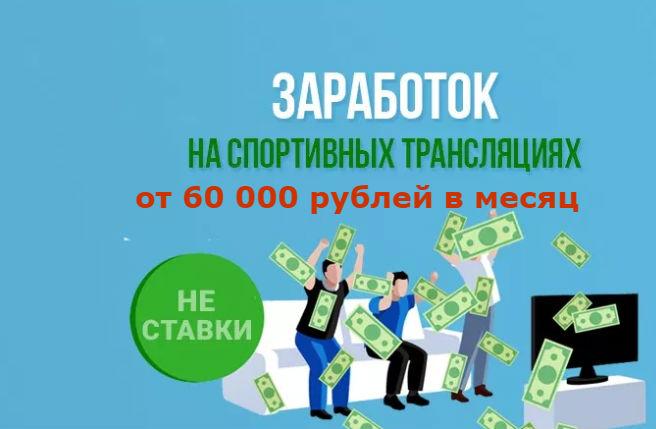 Заработок на спортивных трансляциях от 15 тысяч рублей в неделю