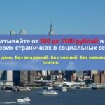 LookFreedom научить нас зарабатывать от 500 до 1500 рублей в день на своих страничках в соц. сетях
