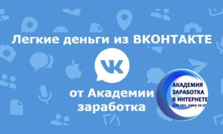Легкие Деньги из Вконтакте от Академии заработка для всех кому за 50