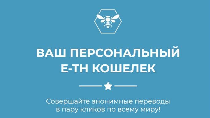 Проект Electronic Transfer Hive и E-TH Кошелек. Заработаете или нет от 20 $ в сутки?