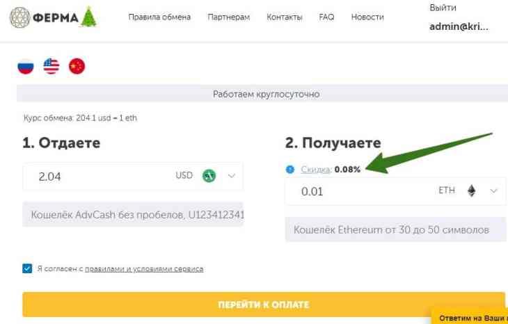 Обзор обменника Ferma.cc - Тут надежные обменники криптовалют, список лучших крипто обменников, рейтинг, ТОП-10, отзывы