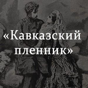 Картинки по запросу Кавказский пленник